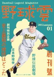 野球雲 創刊号 2012 autumn